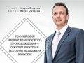 Эрик де Бошам, Старший вице-президент Московского кредитного банка, Журнал CITYMAGAZINE, сентябрь 2016 года, фото Антон Овчаров