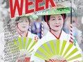 2018 Nisei Week Festival poster design.